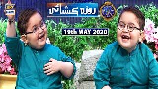 Shan-e-Iftar | Kids Segment - Roza Kushai | Ahmed Shah | 19th May 2020