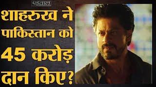 Viral post में दावा, Shahrukh Khan ने पाकिस्तान टैंकर धमाके के पीड़ितों को 45 करोड़ दिए