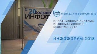 Руководитель ГК Structura о трендах информационной безопасности на Инфофоруме-2018