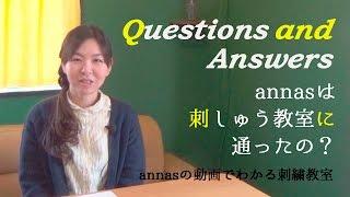 AnnasのQ&A~annasは刺繍教室に通ったの?アンナスの動画でわかる刺繍教室