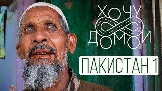 """""""Хочу домой"""" из Пакистана - 1 серия.  Белуджистан"""