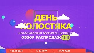 Распродажа на JD - 11.11.2016: День Холостяка, скидки до 70%, купоны -20$