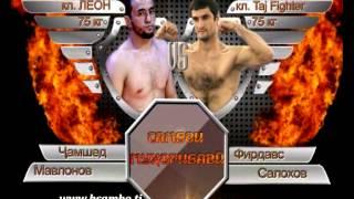 Лига Боевого Самбо и ММА Таджикистана www.bsambo.tj  www.mmatj.com