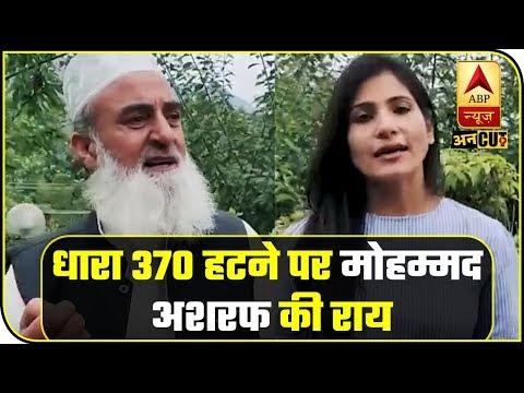 #Article 370 हटने पर क्या है All Jammu Kashmir Peace Council की राय ? ABP Uncut Explainer