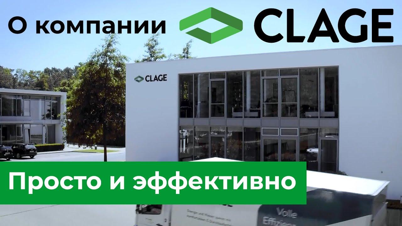История компании CLAGE. Простое и эффективное водоснабжение.