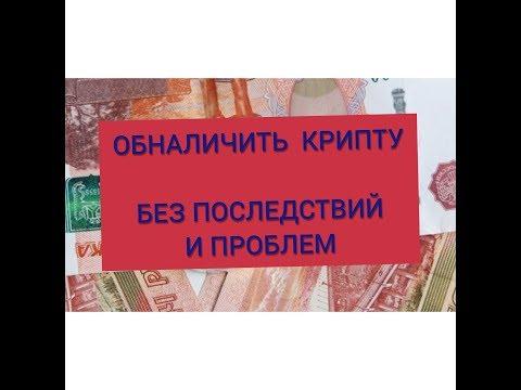Турбо опционы в рублях