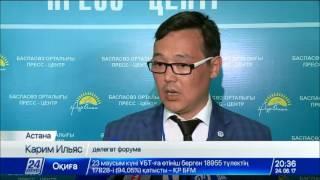 В Астане прошел I Международный форум лидеров казахской молодежи