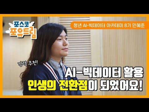 취창업성공 인터뷰 영상 2탄 (청년 AI.Big Data 아카데미, 포스코ICT 입사)
