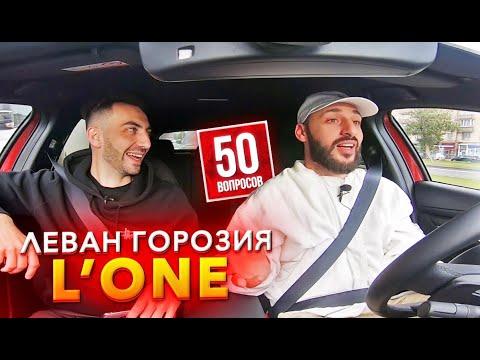 ЛЕВАН ГОРОЗИЯ (L'One) - про суд с Тимати. Оксимирон. Новая тачка. 50 вопросов