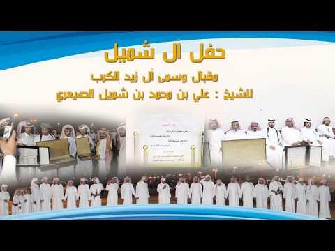 مقبال وسمى قبيلة الكرب للشيخ : علي بن محمد بن شميل الصيعري | HD