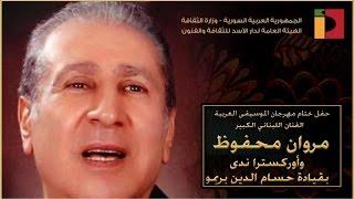Marwan Mahfouz - مروان محفوظ - حفلة دار الأوبرا الكاملة 27 آب/أغسطس 2016