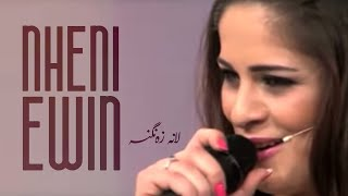 Kurdish singer - Lana Zangana - Evin Aso - Jinu Jiyan - Nheni ewin - 2013 - HD