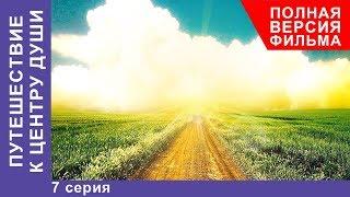 Путешествие к центру души.  7 Серия.  Премьера 2018! Мелодрама. StarMedia