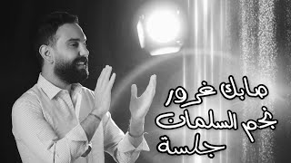 نجم السلمان - (جلسة) صابك غرور - كان ودي - لو بيدي - NAJEM ALSALMAN - Sabak Ghror تحميل MP3