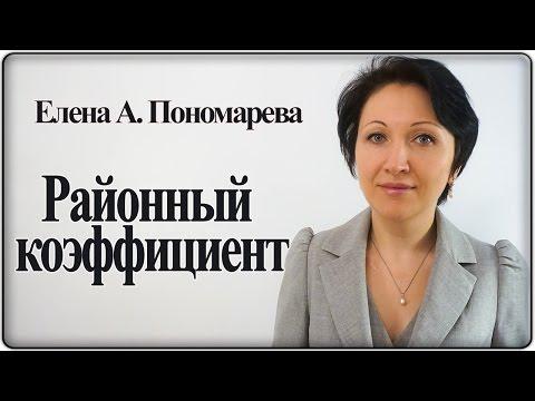 Основные правила выплаты районного коэффициента – Елена А. Пономарева