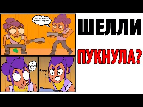 Лютые Приколы. БРАВЛ СТАРС - ШЕЛЛИ ПУКНУЛА? (Угарные Мемы)
