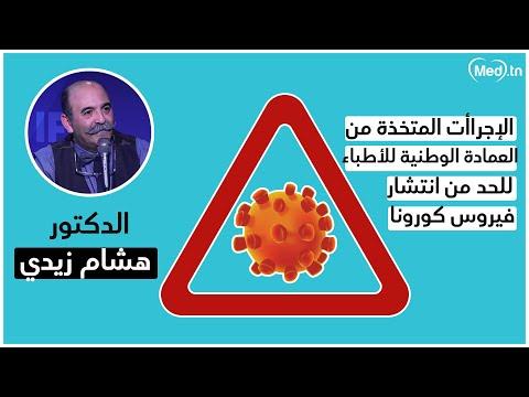 Dr Hichem Zidi Généraliste