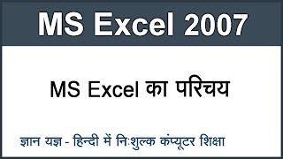 MS Excel 2007 Introduction Tutorial in Hindi Part 1