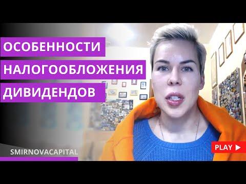 Особенности налогообложения дивидендов // Наталья Смирнова