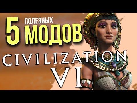 5 лучших модов для Civilization 6 по версии 'Навигатора'
