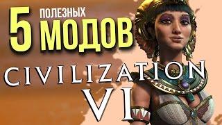 """5 лучших модов для Civilization 6 по версии """"Навигатора"""""""