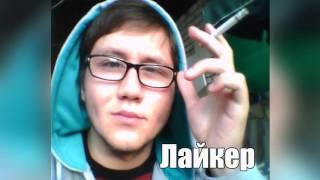 ЛИЦА ПОПУЛЯРНЫХ ЛЕТСПЛЕЙЩИКОВ #2