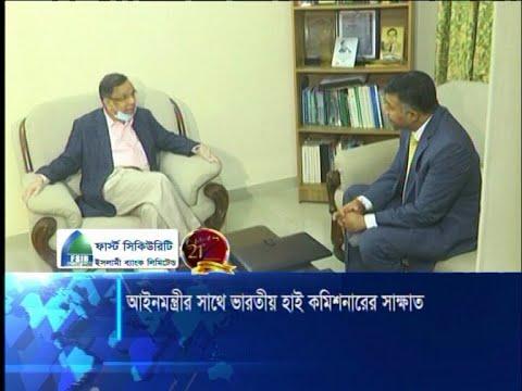 আইন ও বিচার প্রশাসনে পারস্পরিক সহযোগিতায় কাজ করবে বাংলাদেশ-ভারত   ETV News