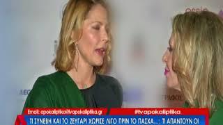Alterinfo.gr - Ο χωρισμός Κικίλια-Μπαλατσινού και ο ρόλος του Κωστόπουλου