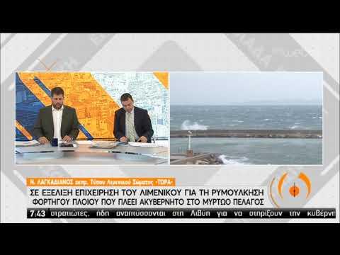 Σε εξέλιξη επιχείρηση του Λιμενικού για τη ρυμούλκηση του ακυβέρνητου φορτηγού πλοίου|07/01/20| ΕΡΤ