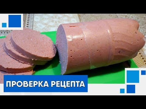 Разоблачение рецепта. Домашняя колбаса в бутылке. видео