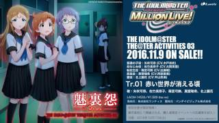 アイドルマスターミリオンライブ!「赤い世界が消える頃」試聴動画