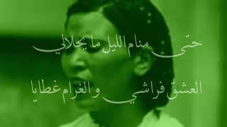 اغاني حصرية Mridh Fani - Mme Saliha | مريض فاني - السيّدة صليحة تحميل MP3