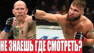 ГДЕ СМОТРЕТЬ БОЙ СТИВЕНС - ЭММЕТТ  UFC ON FOX 28