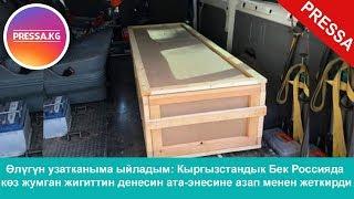Кыргызстандык Бек Россияда көз жумган жигиттин денесин ата энесине азап менен жеткирди
