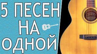 Красивые Мелодии на ОДНОЙ Струне на Гитаре (Часть 1)