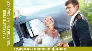 Разрешите тебя поцеловать… на свадьбе. 3 часть. Комедийная мелодрама. Star Media