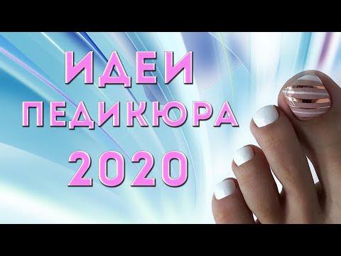 ЛУЧШИЕ ИДЕИ ПЕДИКЮРА 2020 | АКТУАЛЬНЫЙ ДИЗАЙН НОГТЕЙ ГЕЛЬ ЛАКОМ | ФОТО