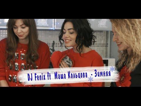Маша Кольцова  - Зимняя (ft. DJ Fenix)