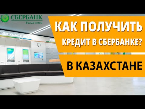 Кредит без залога в Сбербанке онлайн Казахстан