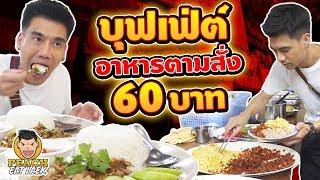 บุฟเฟ่ต์..อาหารตามสั่ง 60 บาท! EP57 ปี2 | PEACH EAT LAEK