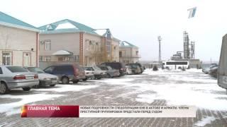 Известны новые подробности спецоперации КНБ в Актобе и Алматы