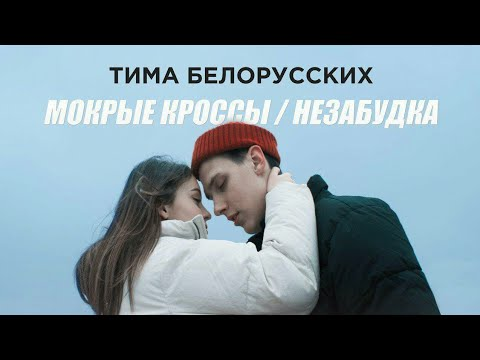 Премьера клипа! Тима Белорусских - Мокрые кроссы + Незабудка.