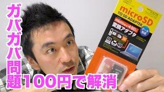 SDカードのあのイライラが100円で解消!