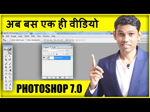 Photoshop Full Tutorial in Hindi for Beginners (हिंदी )- Every computer user should learn Photoshop