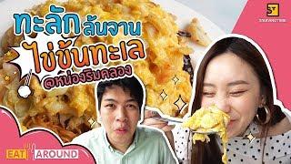 จัดเต็ม! ข้าวไข่ข้นโคตรปูล้นทะลัก! l Eat Around EP.48 หน่องริมคลอง l By Praewpuni x J Cooking