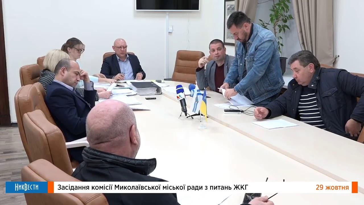 Заседание комиссии горсовета по вопросам ЖКХ
