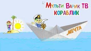 МультиВарик - Кораблик (1 серия)   детские песни для детей 0+