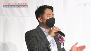 '제30회 대한민국 신지식인 포럼' 박성우 쿠션테크 대표 인증자 선정
