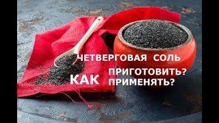 ЧЕТВЕРГОВАЯ соль! Как и зачем готовить ?
