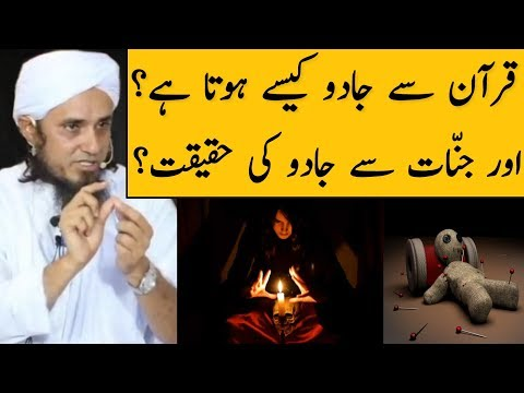 Wazifa for Black Magic | Dua e Kaab | Islamic Wazaif English